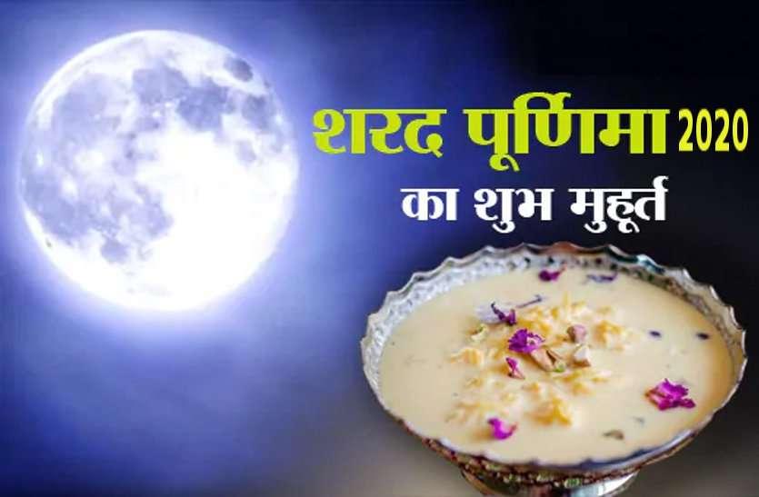 Sharad Purnima 202O